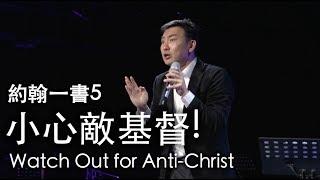 【約翰ㄧ書5】《小心敵基督!》黃國倫牧師
