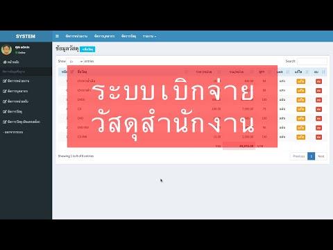 PHP ระบบเบิกจ่ายวัสดุ เครื่องเขียน สำนักงาน, ระบบสำนักงาน, ระบบพัสดุ