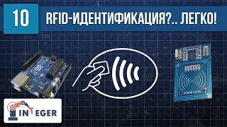 О технологии RFID-меток и RFID-считывателе RC522 (Arduino ) - Центр РАЗУМ Омск