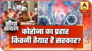 Coronavirus Outbreak: How Prepared Is Modi Govt? | Seedha Sawal | ABP News