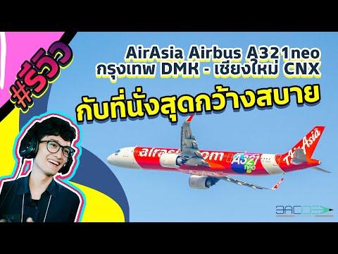 รีวิว AirAsia Airbus A321neo กรุงเทพ DMK - เชียงใหม่ CNX กับที่นั่งสุดกว้างสบาย