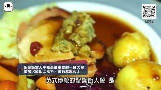 17Go - 第六集聖誕節大餐