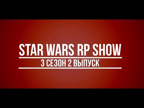 Star Wars RP Show 3 сезон 2 выпуск. [Star Wars Быстрая загрузка]