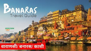 Banaras, Uttar Pradesh, India - Travel Guide | History | Culture | Ganga Arti | Activities
