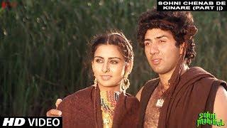 Sohni Chenab De Kinare (Part ||)  | Sohni Mahiwal | Anwar, Anupama | Sunny Deol, Poonam Dhillon thumbnail
