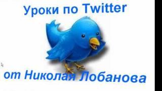 Twitter - Видео урок №2.