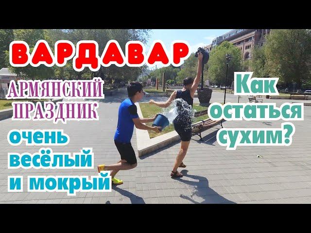 Армения. Русские впервые попали на Вардавар! В Ереване и Гарни!  Июль 2019