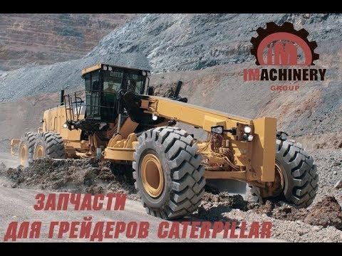 Автогрейдеры Cat 16M3 и 18M3