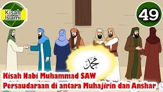 Nabi Muhammad SAW part 49 – Persaudaraan di antara Muhajirin dan Anshar - Kisah Islami Channel