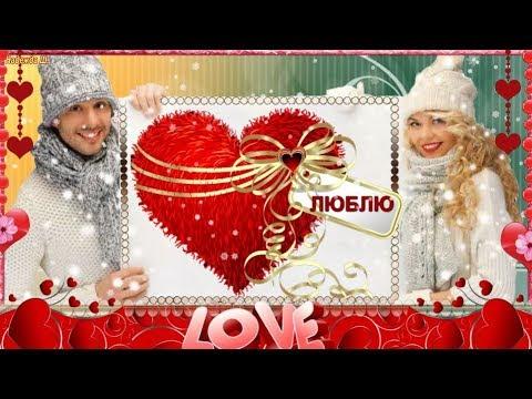 День святого Валентина. Музыкальная видео открытка ко дню влюбленных Про любовь