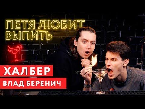 Петя любит выпить: Влад Беренич (Халбер)