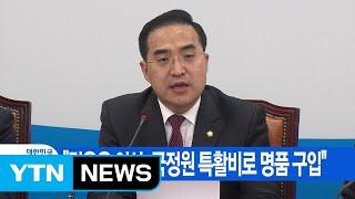 [YTN 실시간뉴스]