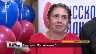"""Жительница Нижнего Новгорода выиграла квартиру от """"Русского радио"""""""