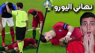 اليورو النهائي 2020 _  فرنسا ضد البرتغال في نهائي اقوى بطوله في اوروبا !!! فهل يتكرر السيناريو