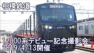 <相模鉄道>12000系デビュー記念撮影会 2019/4/13開催