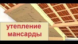 утепление крыши мансарды видео