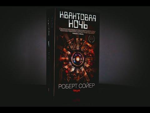 КВАНТОВАЯ НОЧЬ / РОБЕРТ СОЙЕР / BOOK REVIEW