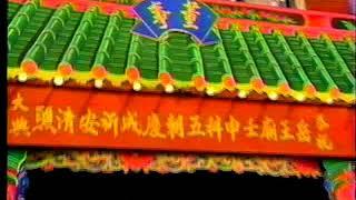 岳王廟壬申科五朝慶成祈安清醮