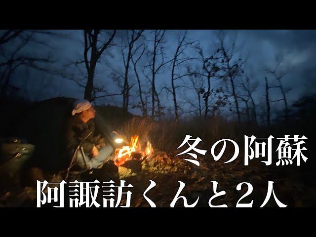 冬の阿蘇山 阿諏訪くんと2人