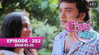 Ahas Maliga | Episode 252 | 2019-01-31 Thumbnail