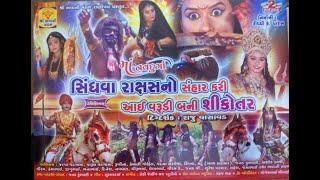 Full Gujarati Movie  Sindhvo Raksas Ane Sikotar Ma Na Parcha - Gujarati Film-Bhavani Mandal Ranipat