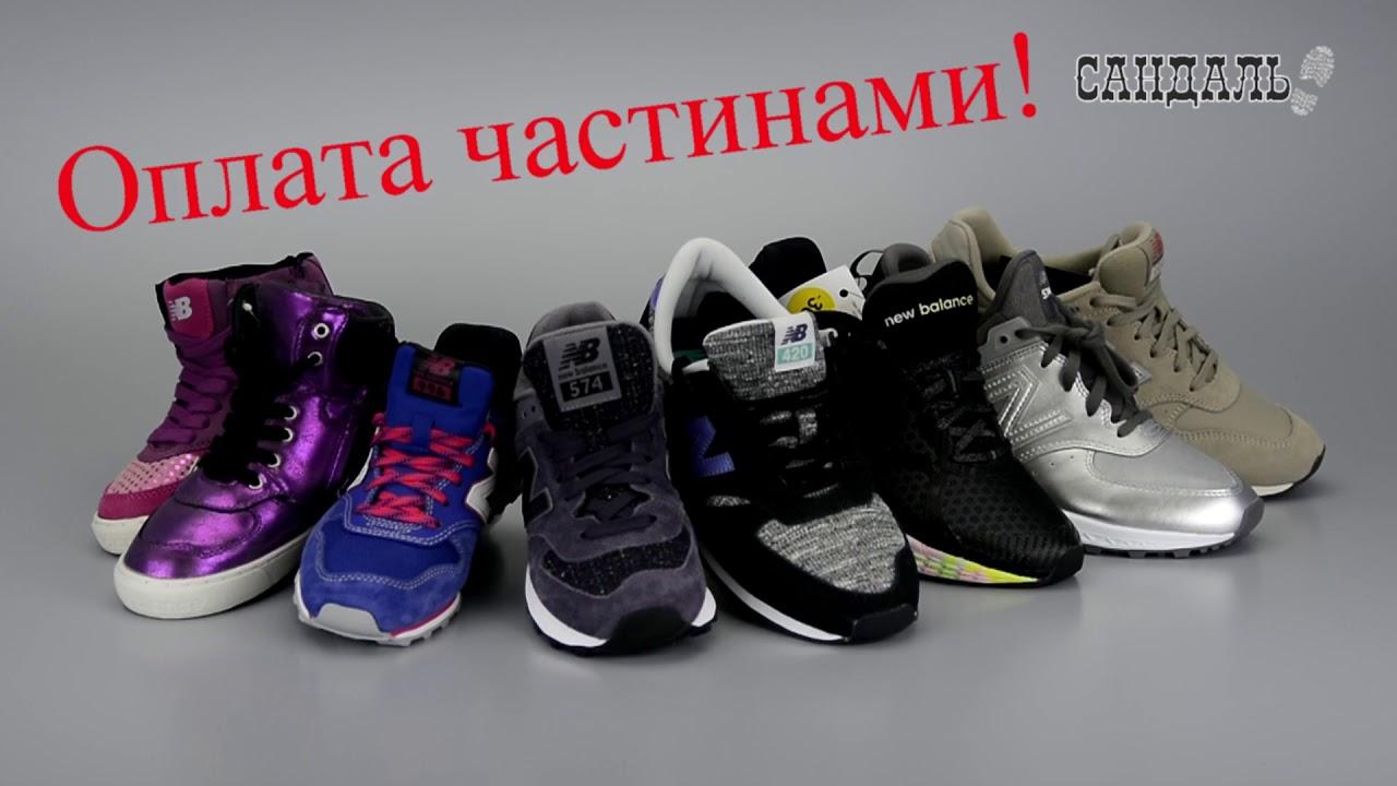Брендове взуття у Луцьку! Знижки в магазині САНДАЛЬ! - YouTube 5fc940e4d5b05