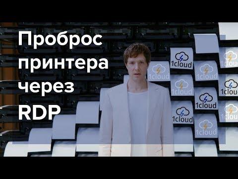 Как перенаправить принтер через RDP в Windows Server 2012-2019