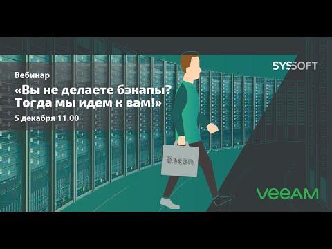 Veeam Backup: вы еще не делаете бэкапы? Делайте бэкап с Veeam!
