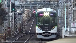 【京阪】13000系快速特急「洛楽」淀屋橋行き 正月ダイヤ