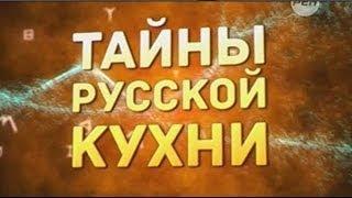 Тайны русской кухни.