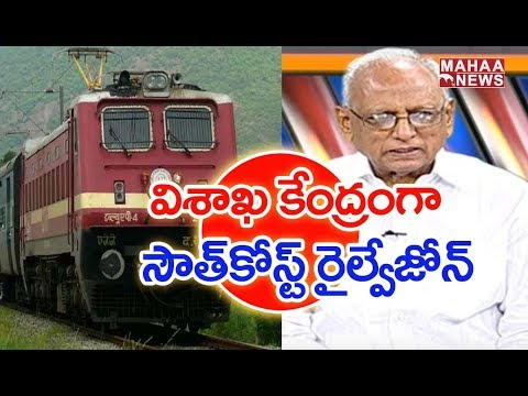 Piyush Goyal Announces Special Railway Zone For Visakhapatnam |#IVR Analysis| Maha News