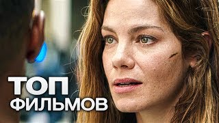 10 ФИЛЬМОВ С УЧАСТИЕМ МИШЕЛЬ МОНАХЭН!
