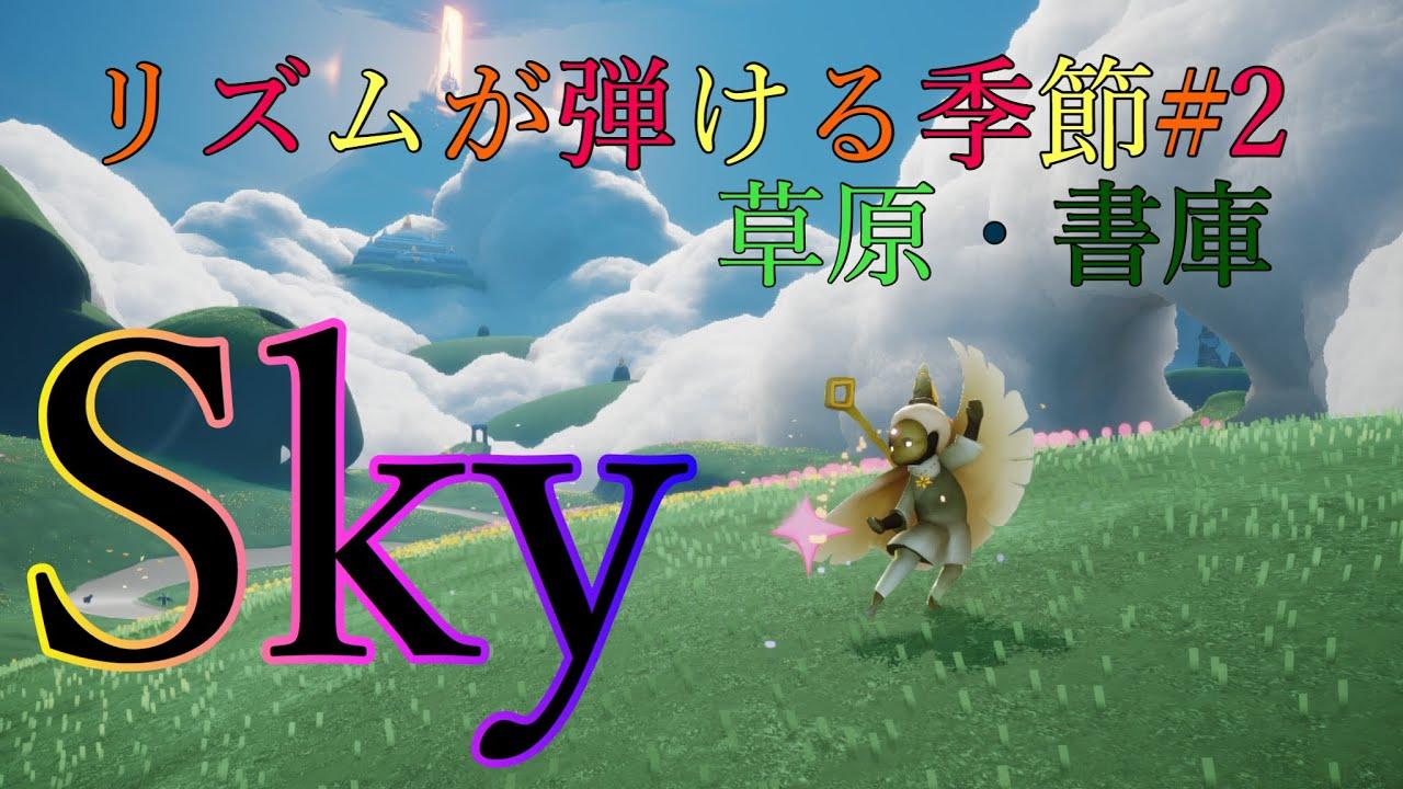 Sky リズム が 弾ける 季節