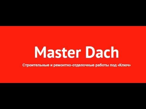 Купить фирменную металлочерепицу профнастил утеплитель Днепропетровск невысокие доступные цены