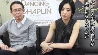 周防正行監督と草刈民代夫妻が『Shall we ダンス?』(96年)以来、15年...