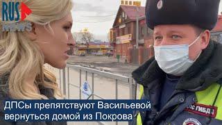 ⭕️ ДПСы препятствуют Васильевой вернуться домой из Покрова