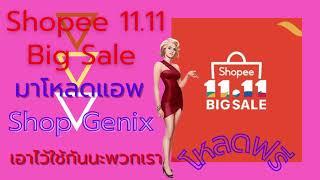 11.11 Shopee,lazada  Big Sale ใกล้จะมาแล้วก่อนช้อปปิ้งมาโหลด แอพ Shop Genix กัน ช็อป ใช้ ได้ เงินคืน screenshot 1