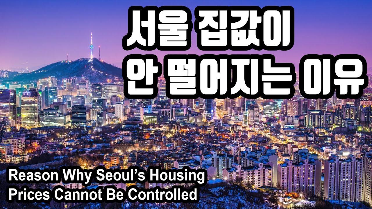 서울 집값이 죽어도 안 떨어지는 이유