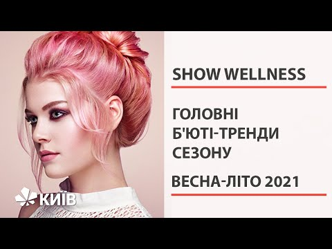 Макіяж та зачіски: модні тенденції весна-літо 2021 #ShowWellness