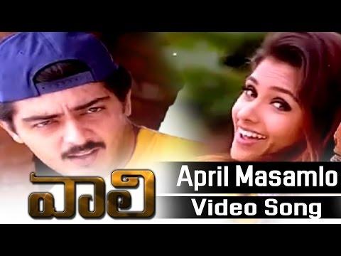Vaali Tamil Mp3 Songs Download