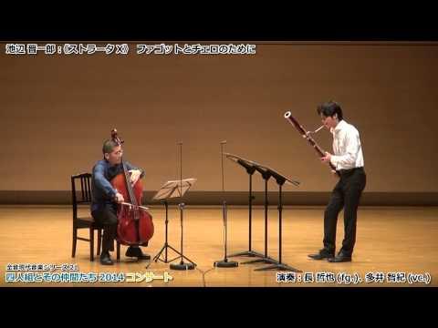 池辺 晋一郎「《ストラータX》 ファゴットとチェロのために」(2014.12.5.津田ホール)