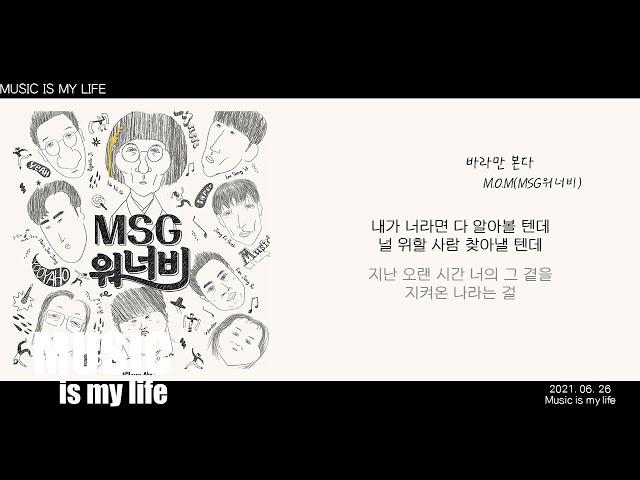 M.O.M(MSG워너비) - 바라만 본다 / 가사