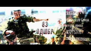 83 ОДШБр / День ВДВ 2014 / Уссурийск(В этом видео Вы увидите, как празднуют день Воздушно-десантных войск в 83 Десантно-штурмовой бригаде Воздушн..., 2014-09-19T17:19:01.000Z)