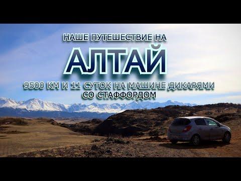 Алтай 2021, 7000км и 11 дней в машине😱