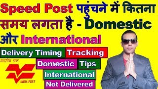 Speed post delivery time | speed post delivery time in same city | Timings for speed post