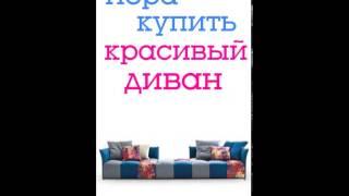 Мягкая мебель -- интернет магазин Interia(Фффатит ходить по мебельным центрам, где дорогущие диваны, а если не дорогущие, так на них, зачастую страшно..., 2013-12-12T11:29:09.000Z)