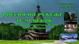 РОССИЯ НА РУБЕЖЕ 19-20 ВЕКОВ. МАЛЫЕ КАРЕЛЫ. ГДЕ ПРЯТАЛИ КЛАДЫ.