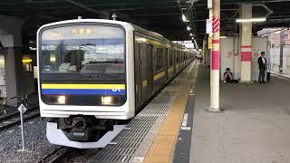 209系2100番台マリC615編成+マリC406編成蘇我発車