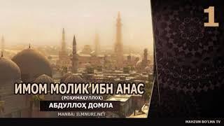 ИМОМ МОЛИК ИБН АНАС роҳимаҳуллоҳ [МАЗҲАББОШИЛАР] - Абдуллох домла