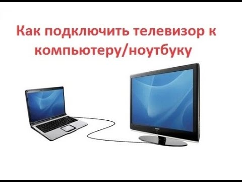 Подключение телевизора к компьютеру/ ноутубку
